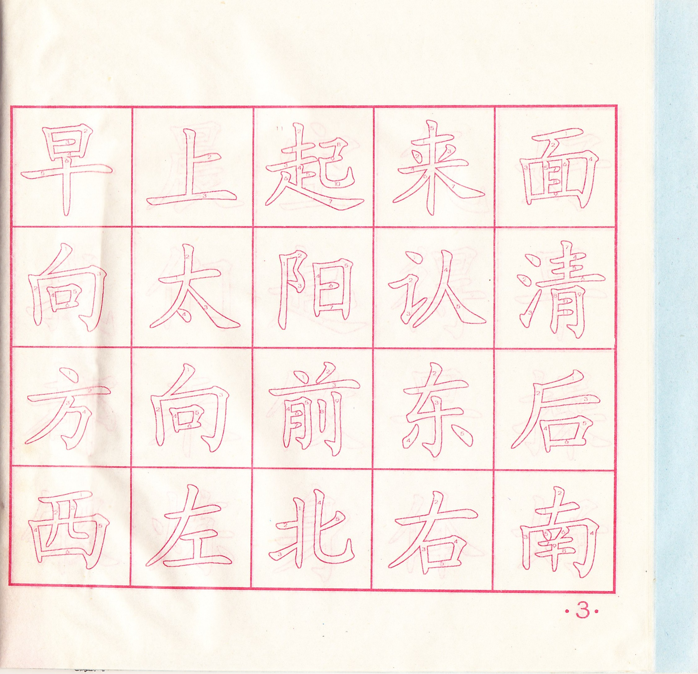 72 CHINESE CALLIGRAPHY PRACTICE SHEETS