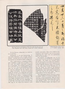 Chinese Calligraphy - Brochure -1