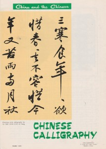 Chinese Calligraphy - Brochure