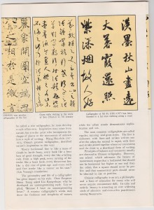 Chinese Calligraphy - Brochure -3