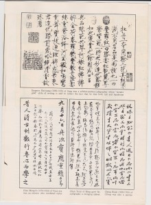 Chinese Calligraphy - Brochure -4