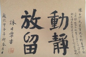 Mr. Lam Calligraphy