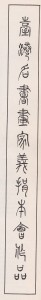 Wang Tse-heng  Seal calligraphy