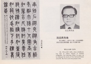 William Sun