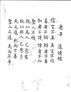 Young lesson in Calligraphy - Std-1