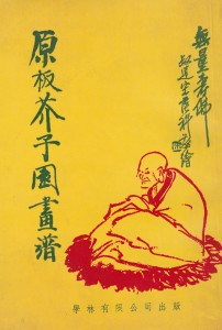 Chinese Painting -Ch-front_0001