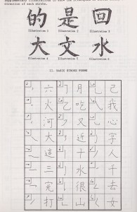READ CHINESE-2_0002