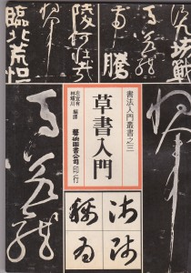 book-Chao Shu Front